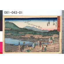Kano Shugen Sadanobu: 「東海道五十三次」 「壱」「京都」「大津へ三里」 - Tokyo Metro Library
