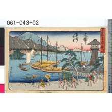 Kano Shugen Sadanobu: 「東海道五十三次」 「弐」「大津」「草津へ三り半」 - Tokyo Metro Library