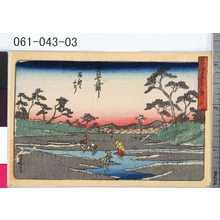 Kano Shugen Sadanobu: 「東海道五十三次」 「三」「草津」「石部へ三り」 - Tokyo Metro Library