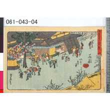 Kano Shugen Sadanobu: 「東海道五十三次」 「四」「石部」「水口へ三り半」 - Tokyo Metro Library