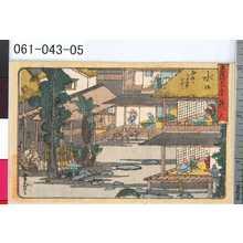 狩野秀源貞信: 「東海道五十三次」 「五」「水口」「土山へ二り半七丁」 - 東京都立図書館