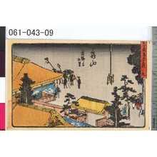 Kano Shugen Sadanobu: 「東海道五十三次」 「九」「亀山」「庄野迄二里」 - Tokyo Metro Library