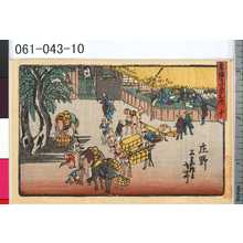 Kano Shugen Sadanobu: 「東海道五十三次」 「十」「庄野」「石薬師迄廿七丁」 - Tokyo Metro Library