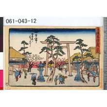 Kano Shugen Sadanobu: 「東海道五十三次」 「十弐」「四日市」「桑名へ三り八丁」 - Tokyo Metro Library