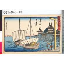 Kano Shugen Sadanobu: 「東海道五十三次」 「十三」「桑名」「宮へ海上七り」 - Tokyo Metro Library