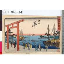 Kano Shugen Sadanobu: 「東海道五十三次」 「十四」「宮」「鳴海へ壱り半十二丁」 - Tokyo Metro Library