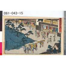 Kano Shugen Sadanobu: 「東海道五十三次」 「十五」「鳴海」「池鯉鮒へ二り半十三丁」 - Tokyo Metro Library