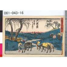 Kano Shugen Sadanobu: 「東海道五十三次」 「十六」「池鯉鮒」「岡崎へ三り半卅丁」 - Tokyo Metro Library