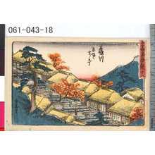 Kano Shugen Sadanobu: 「東海道五十三次」 「十八」「藤川」「赤坂へ二り九丁」 - Tokyo Metro Library