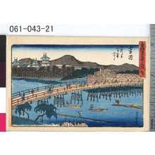 Kano Shugen Sadanobu: 「東海道五十三次」 「廿一」「吉田」「二川迄一り半二丁」 - Tokyo Metro Library