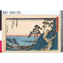 Kano Shugen Sadanobu: 「東海道五十三次」 「廿三」「白須賀」「荒井へ壱り廿四丁」 - Tokyo Metro Library