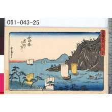 Kano Shugen Sadanobu: 「東海道五十三次」 「廿五」「舞坂」「浜松へ二り卅丁」 - Tokyo Metro Library