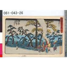 Kano Shugen Sadanobu: 「東海道五十三次」 「廿六」「浜松」「見付へ四り七丁」 - Tokyo Metro Library