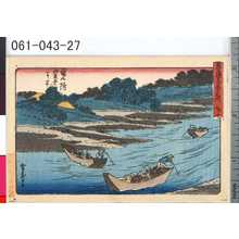Kano Shugen Sadanobu: 「東海道五十三次」 「廿七」「見付」「袋井へ一り半」 - Tokyo Metro Library