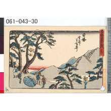 Kano Shugen Sadanobu: 「東海道五十三次」 「三十」「日坂」「金谷へ一り廿四丁」 - Tokyo Metro Library