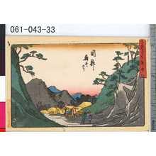 狩野秀源貞信: 「東海道五十三次」 「卅三」「岡部」「鞠子へ二り」 - 東京都立図書館