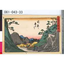 Kano Shugen Sadanobu: 「東海道五十三次」 「卅三」「岡部」「鞠子へ二り」 - Tokyo Metro Library