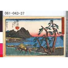 Kano Shugen Sadanobu: 「東海道五十三次」 「卅七」「興津」「由井へ二り十二丁」 - Tokyo Metro Library