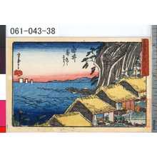 Kano Shugen Sadanobu: 「東海道五十三次」 「卅八」「由井」「蒲原へ壱り」 - Tokyo Metro Library