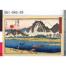 Kano Shugen Sadanobu: 「東海道五十三次」 「卅九」「蒲原」「吉原へ三り」 - Tokyo Metro Library