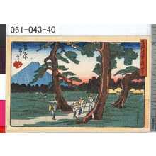 狩野秀源貞信: 「東海道五十三次」 「四十」「吉原」「原へ三り」 - 東京都立図書館