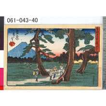 Kano Shugen Sadanobu: 「東海道五十三次」 「四十」「吉原」「原へ三り」 - Tokyo Metro Library
