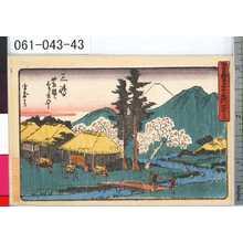 狩野秀源貞信: 「東海道五十三次」 「四十三」「三島」「箱根へ三り廿八丁」 - 東京都立図書館
