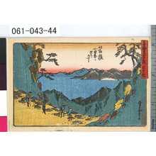 Kano Shugen Sadanobu: 「東海道五十三次」 「四十四」「箱根」「小田原へ四り八丁」 - Tokyo Metro Library