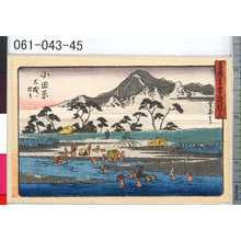 Kano Shugen Sadanobu: 「東海道五十三次」 「四十五」「小田原」「大磯へ四り」 - Tokyo Metro Library