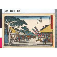 Kano Shugen Sadanobu: 「東海道五十三次」 「四十八」「藤沢」「戸塚へ壱り卅丁」 - Tokyo Metro Library