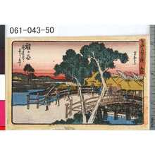 Kano Shugen Sadanobu: 「東海道五十三次」 「五拾」「程ヶ谷」「神名川へ壱り九丁」 - Tokyo Metro Library