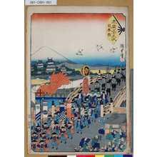 二代歌川国貞: 「末廣五十三次」「日本橋」 - 東京都立図書館