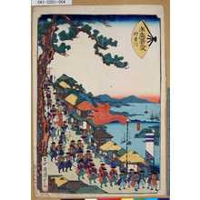 Utagawa Kunisada II: 「末廣五十三次」「神奈川」 - Tokyo Metro Library