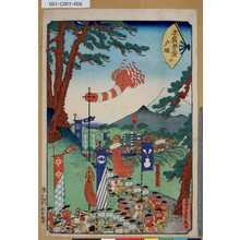 Utagawa Sadahide: 「末廣五十三次」「六」「戸塚」 「戸塚」「堺木俗ニやきもち坂」 - Tokyo Metro Library