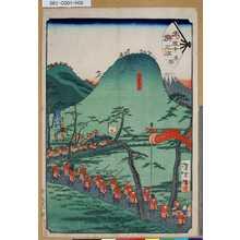 Tsukioka Yoshitoshi: 「末廣五十三次」「平塚」 「高来寺山」 - Tokyo Metro Library