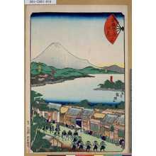 Utagawa Kuniteru: 「末廣五十三次」「十九」「江尻」 「由井」「沖津」「清見寺」「三穂松原」 - Tokyo Metro Library