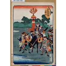 Utagawa Hiroshige II: 「末廣五十三次」「藤枝」 - Tokyo Metro Library