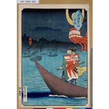 Tsukioka Yoshitoshi: 「末廣五十三次」「見附」 「天竜川」 - Tokyo Metro Library