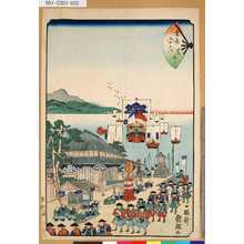 Utagawa Kuniteru: 「末廣五十三次」「荒井」 - Tokyo Metro Library