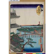Utagawa Sadahide: 「末廣五十三次」「吉田」 「あさまたけ」「勢州」「下地」「豊川三川の一ツナリ」「吉田大橋長サ百廿間」 - Tokyo Metro Library