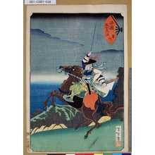 Tsukioka Yoshitoshi: 「末廣五十三次」「藤川」 - Tokyo Metro Library