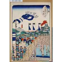 Utagawa Kuniteru: 「末廣五十三次」「三十九」「岡崎」 「木曽御嶽山」 - Tokyo Metro Library