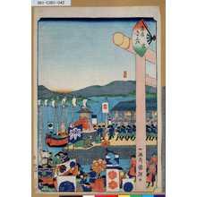 Utagawa Kuniteru: 「末廣五十三次」「宮」 「タド山」 - Tokyo Metro Library