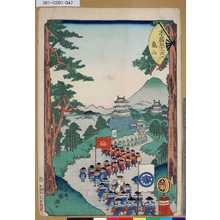 Utagawa Kuniteru: 「末廣五十三次」「四十七」「亀山」 - Tokyo Metro Library
