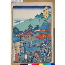 Utagawa Kuniteru: 「末廣五十三次」「關」 「坂の下」「鈴鹿峠」 - Tokyo Metro Library