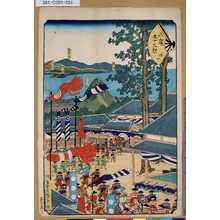 Utagawa Sadahide: 「末廣五十三駅」「水口」 「堅田」「三上山」「比良ケ岳」「唐崎」「坂本山王」 - Tokyo Metro Library