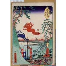 Utagawa Sadahide: 「末廣五十三次」「大津」 「鈴鹿山」「三上山」「摺針峠」「彦根」「土山」「草津」「矢橋」「琵琶」 - Tokyo Metro Library