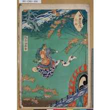 Tsukioka Yoshitoshi: 「末廣五十三次」「京都」 - Tokyo Metro Library