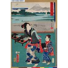 Utagawa Kunisada: 「雙筆五十三次 平塚」 「馬入川舟渡」 - Tokyo Metro Library