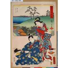 Utagawa Kunisada: 「雙筆五十三次 大磯」 「鴫立沢西行庵」 - Tokyo Metro Library